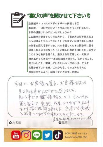 竜王店副店長