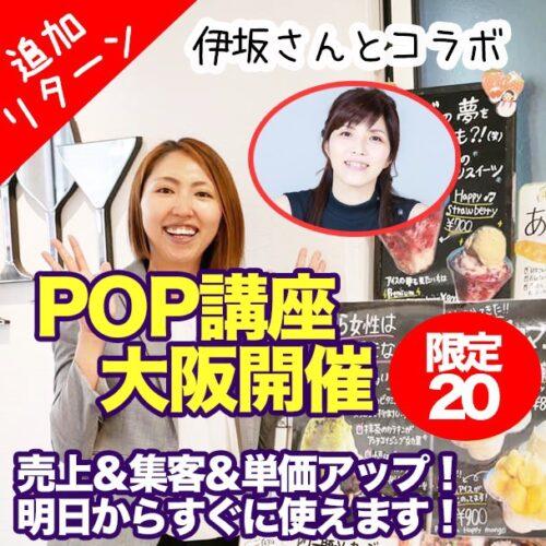 POPコラボセミナー